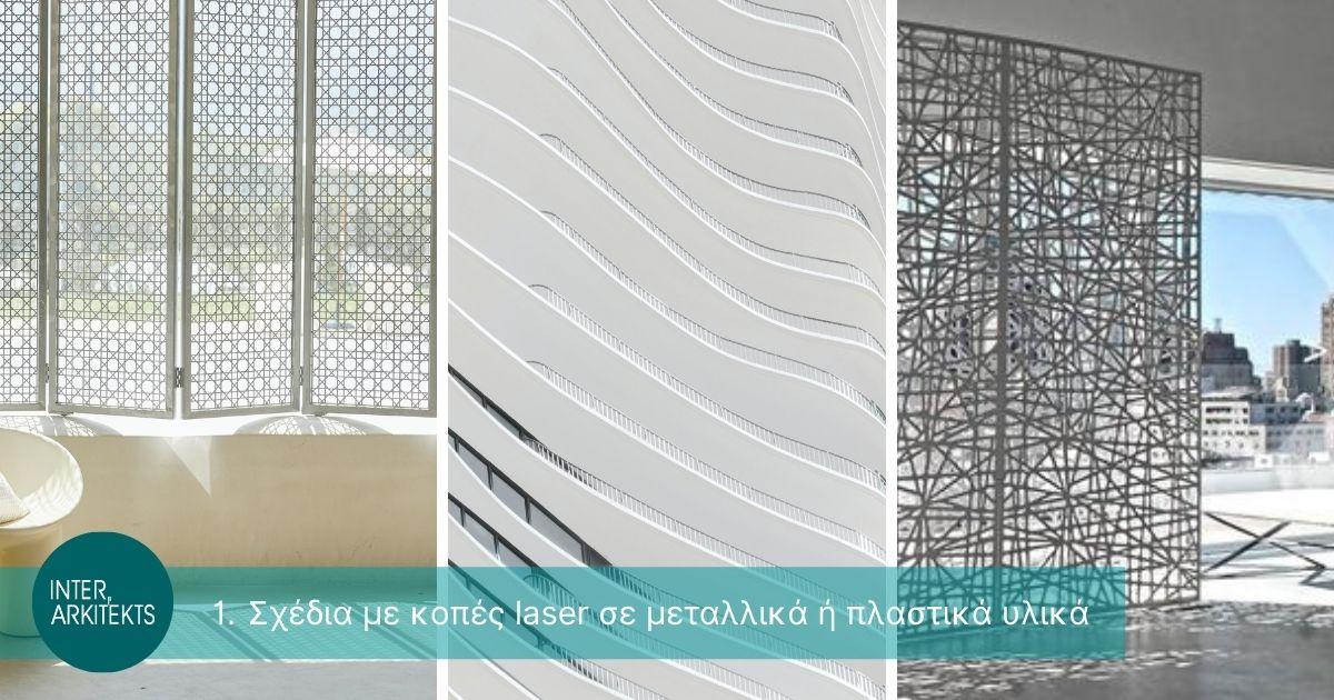 διαχωριστικά εσωτερικού χώρου σχέδια με κοπές laser