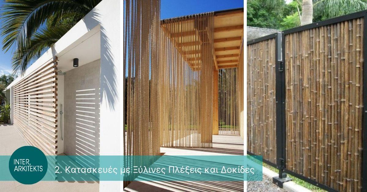 ξύλινες κατασκευές διαχωριστικά εξωτερικού χώρου